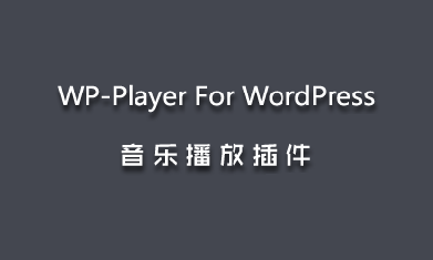 音乐播放插件wp-player测试