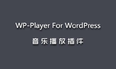 音乐播放插件wp-player测试