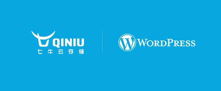 为WordPress添加七牛云存储功能